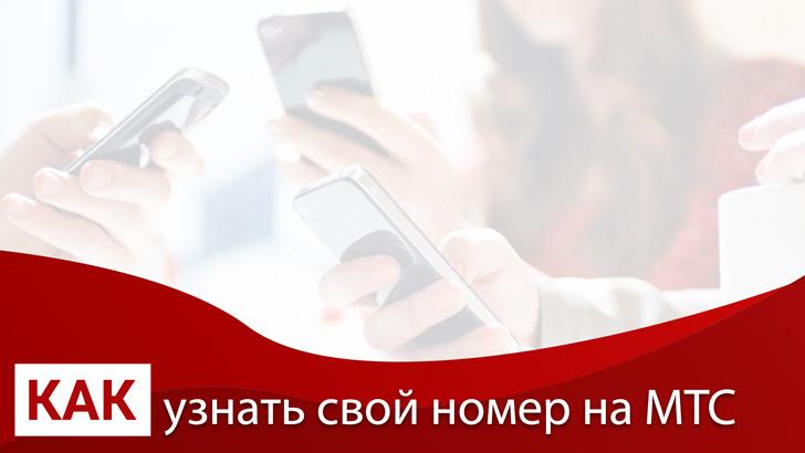 как проверить номер мтс россия